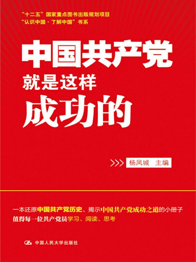 """中国共产党就是这样成功的(""""认识中国·了解中国""""书系)"""
