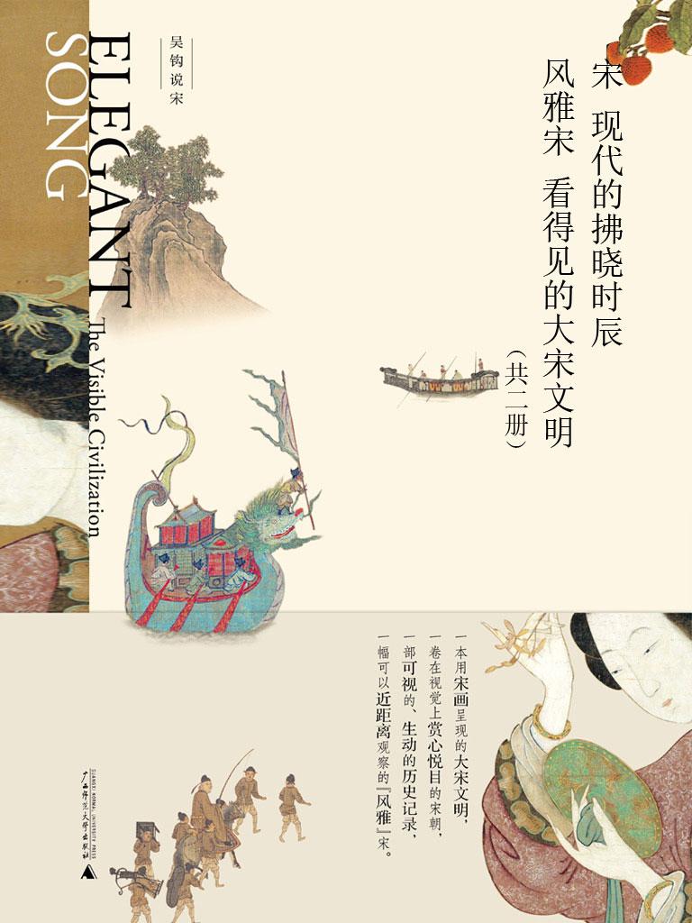 宋:现代的拂晓时辰+风雅宋:看得见的大宋文明(共二册)