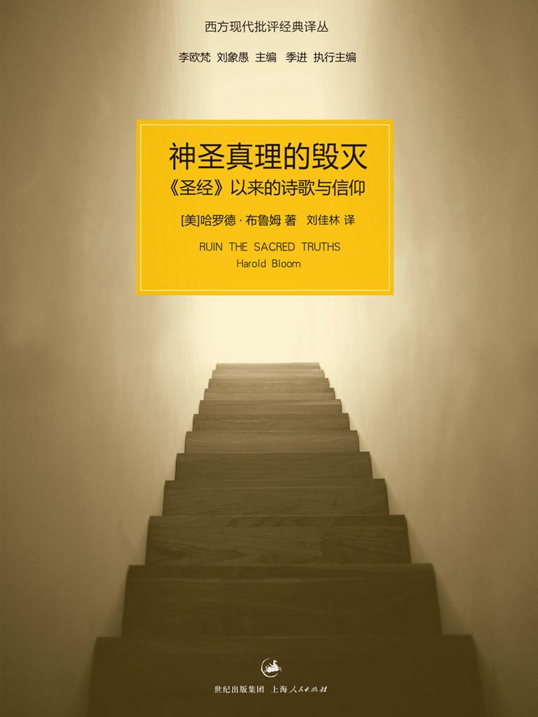 神圣真理的毁灭:《圣经》以来的诗歌与信仰(西方现代批评经典译丛)