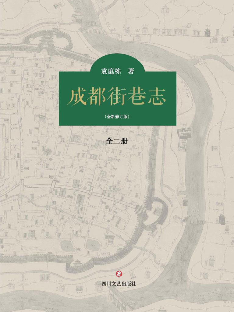 成都街巷志(全二册)
