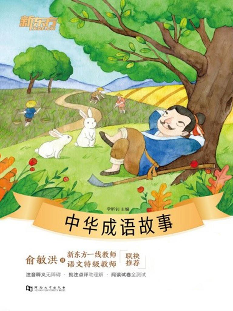 中华成语故事(新东方名著阅读系列)