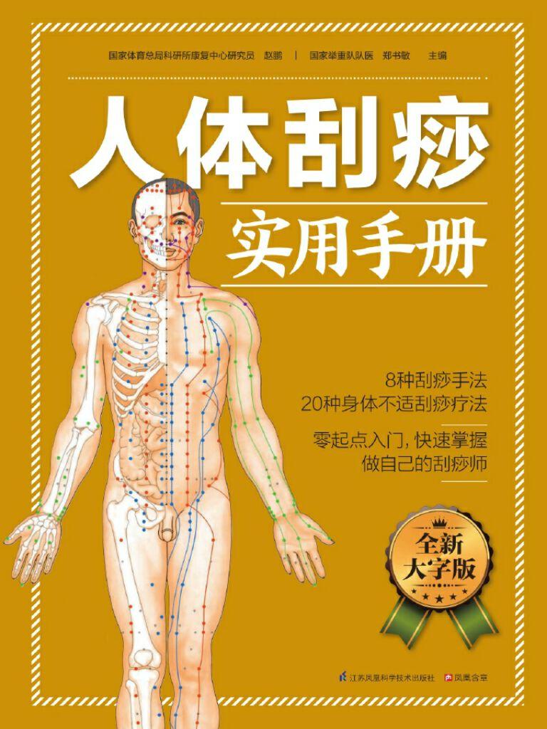 人体刮痧实用手册