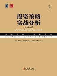 投资策略实战分析(原书第4版 典藏版)