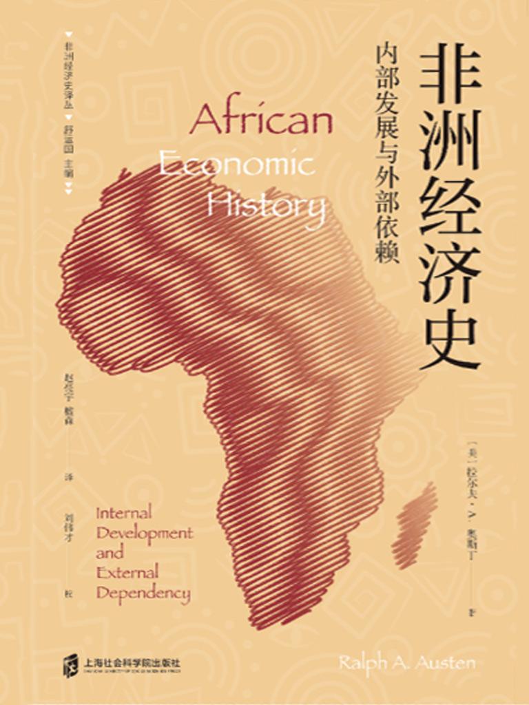 非洲经济史:内部发展与外部依赖