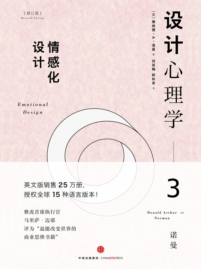 设计心理学 3:情感化设计