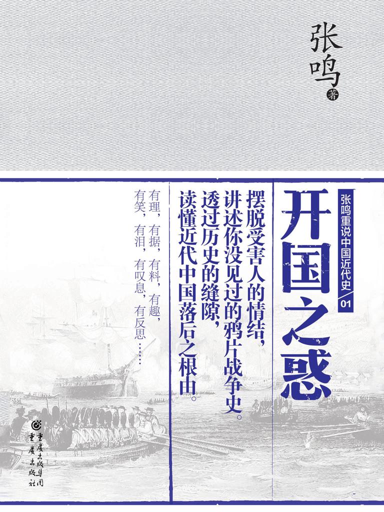 张鸣重说中国近代史 1:开国之惑