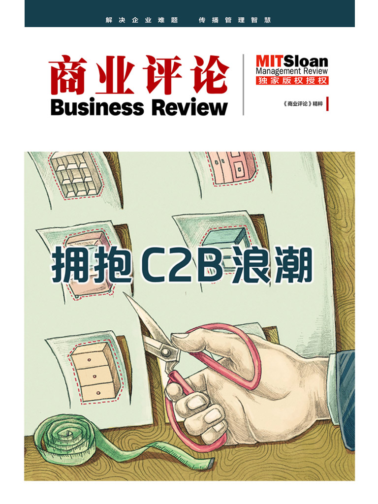 拥抱C2B浪潮(《商业评论》精粹)