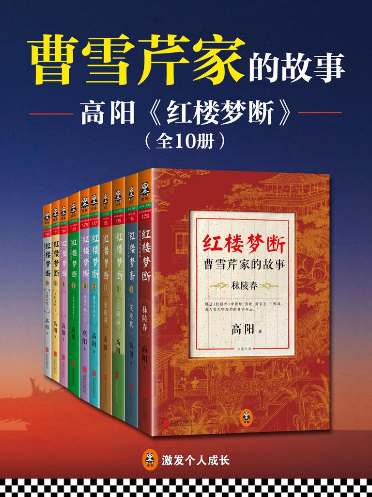 红楼梦断:曹雪芹家的故事(全10册)