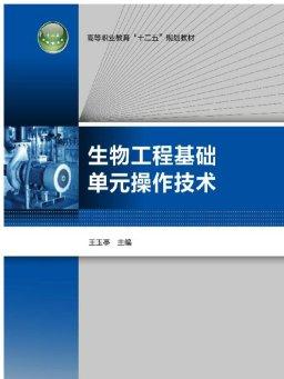 """高等职业教育""""十二五""""规划教材·生物工程基础单元操作技术"""