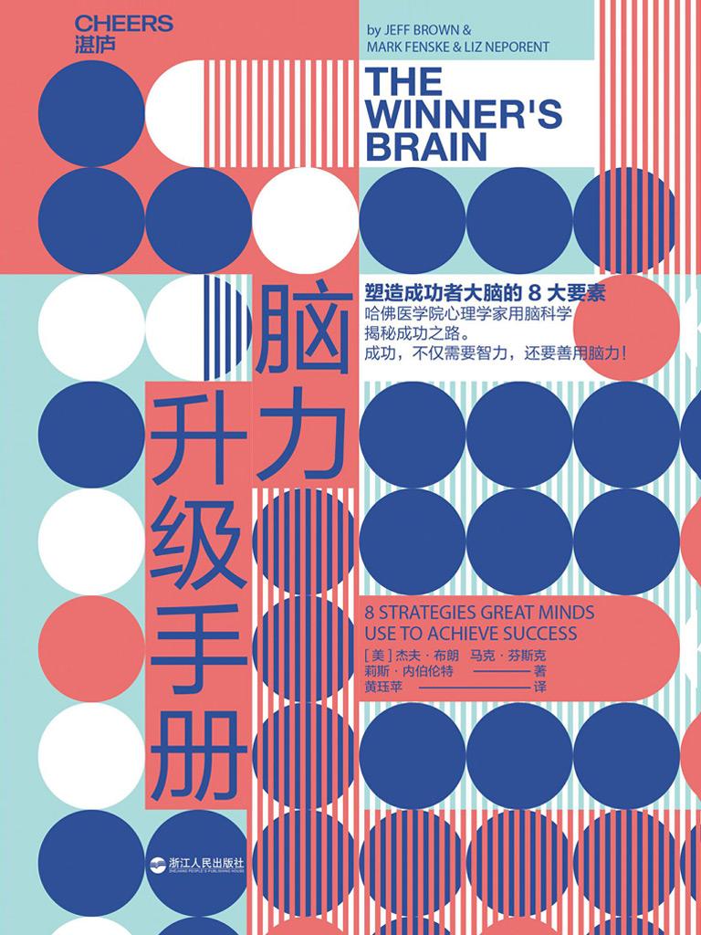 腦力升級手冊