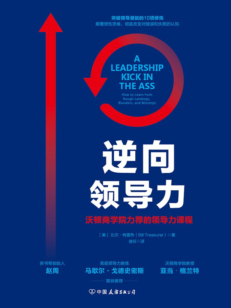 逆向领导力:沃顿商学院力荐的领导力课程