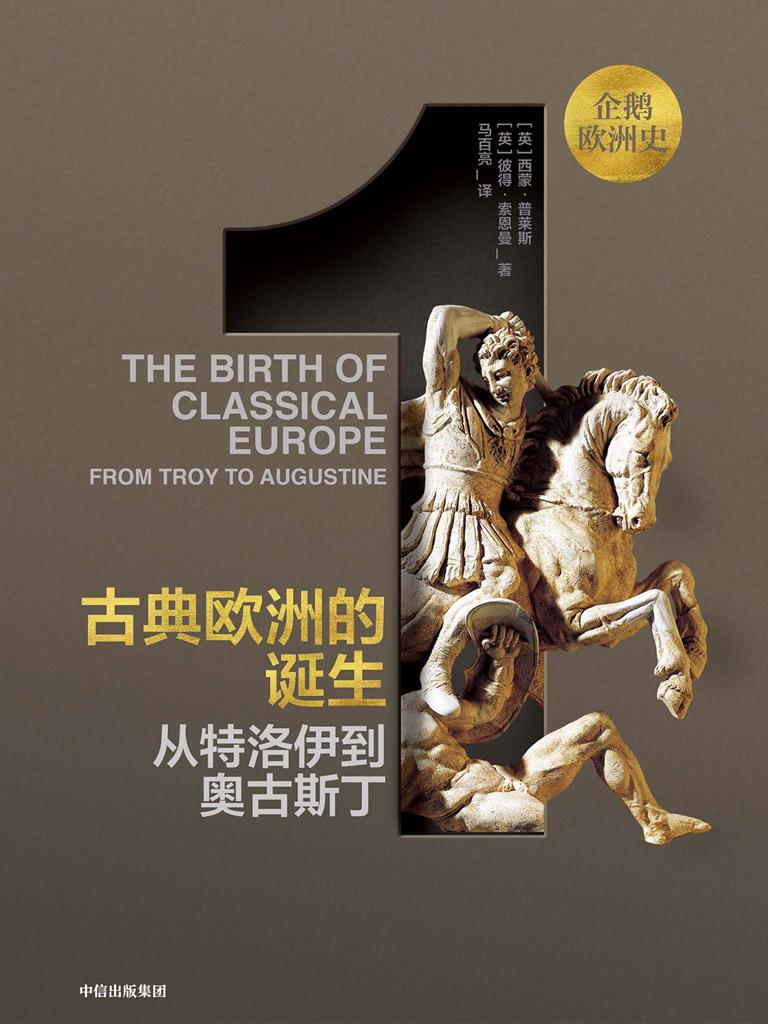 古典欧洲的诞生:从特洛伊到奥古斯丁(企鹅欧洲史)