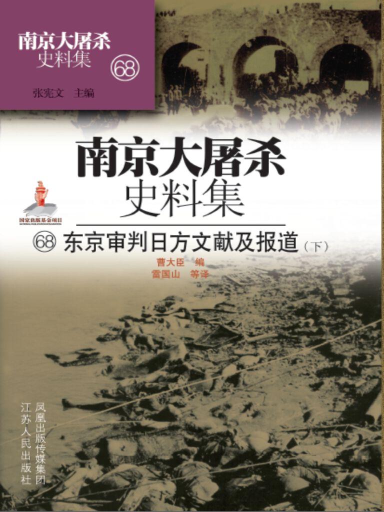南京大屠杀史料集第六十八册:东京审判日方文献及报道(下)