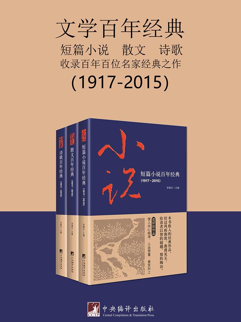 文学百年经典(共三册)