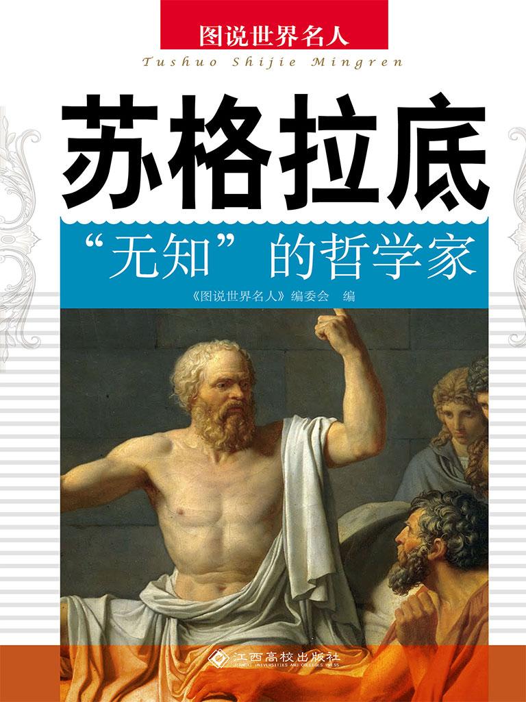 """苏格拉底:""""无知""""的哲学家"""