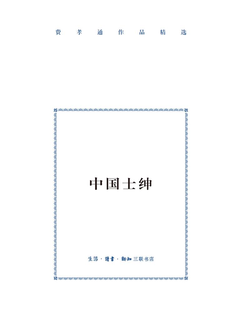 中国士绅:城乡关系论集(费孝通全集)