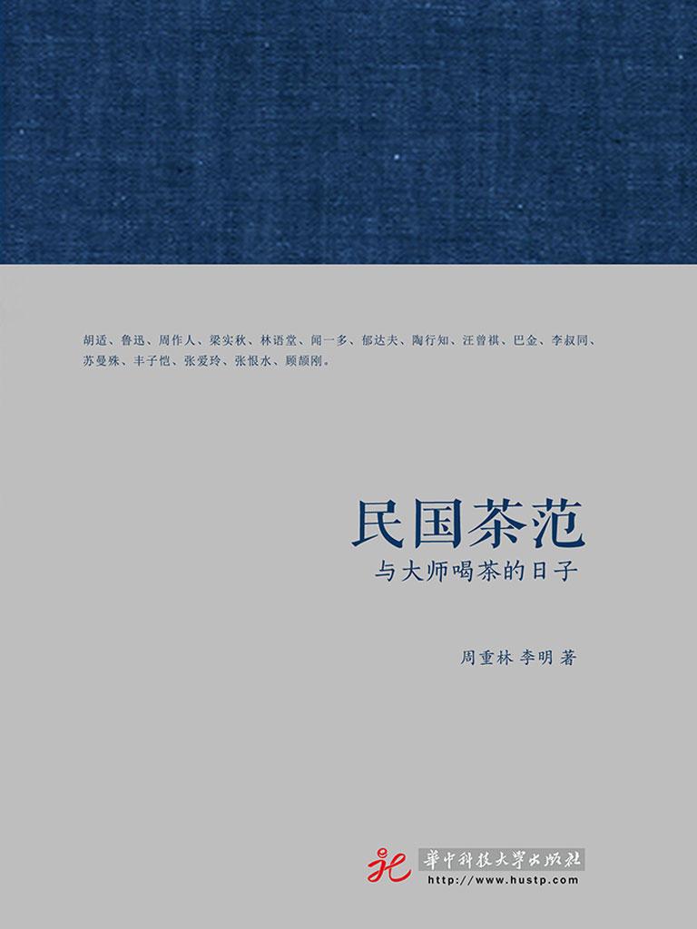 民国茶范:与大师喝茶的日子