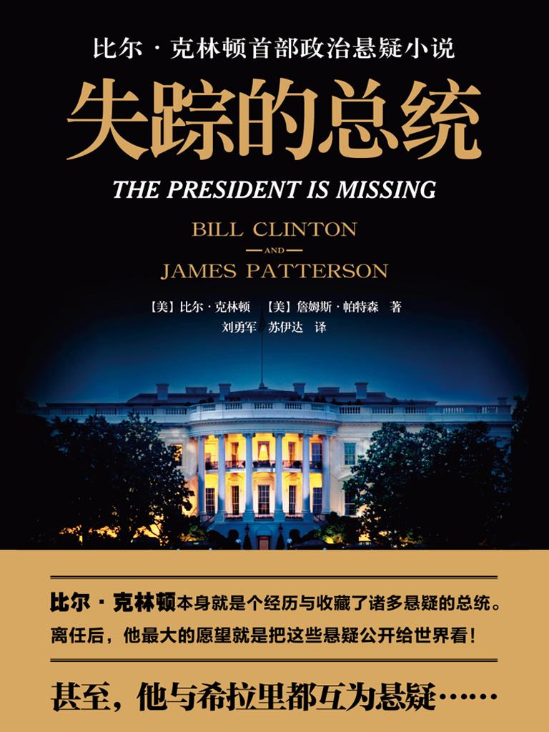 失蹤的總統
