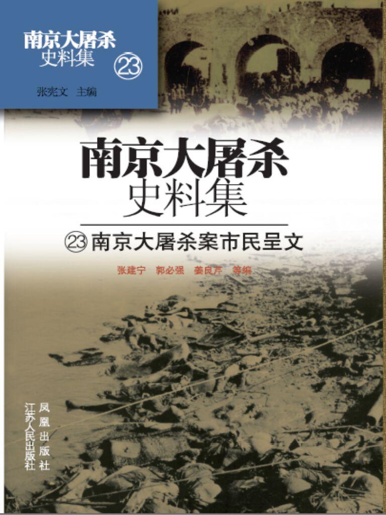 南京大屠杀史料集第二十三册:南京大屠杀市民呈文