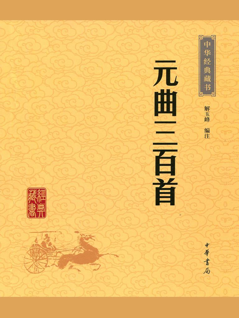 元曲三百首(中华经典藏书 升级版)