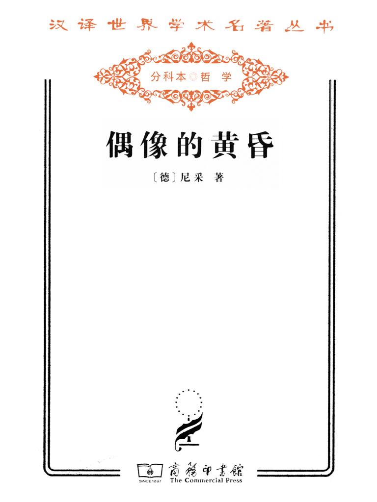 偶像的黄昏(汉译世界学术名著丛书)
