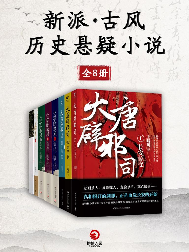 新派古風歷史懸疑小說(全八冊)
