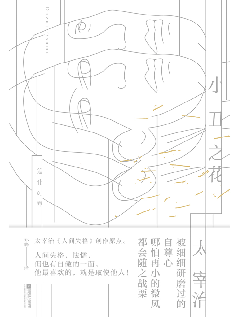 小丑之花(邓峰 译)