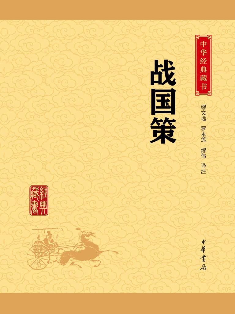 战国策(中华经典藏书 升级版)