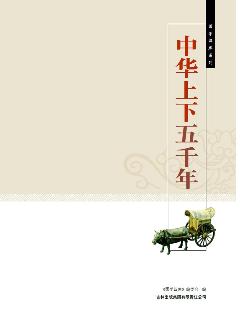 国学四库·中华上下五千年