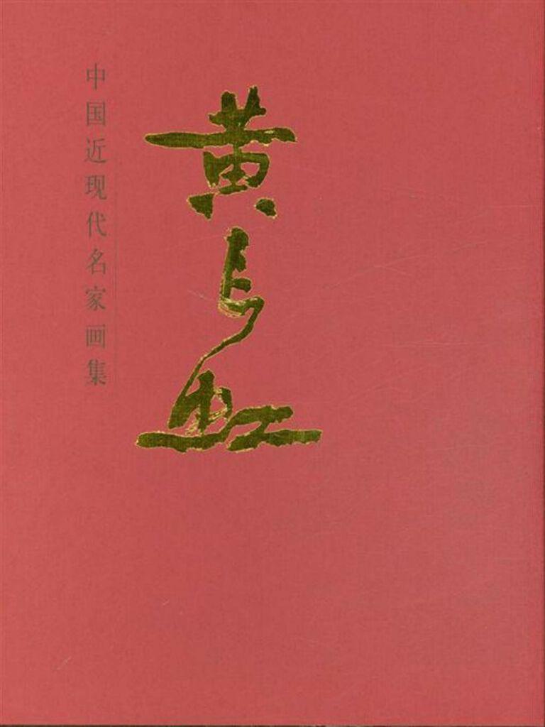中国近现代名家画集:黄长虹