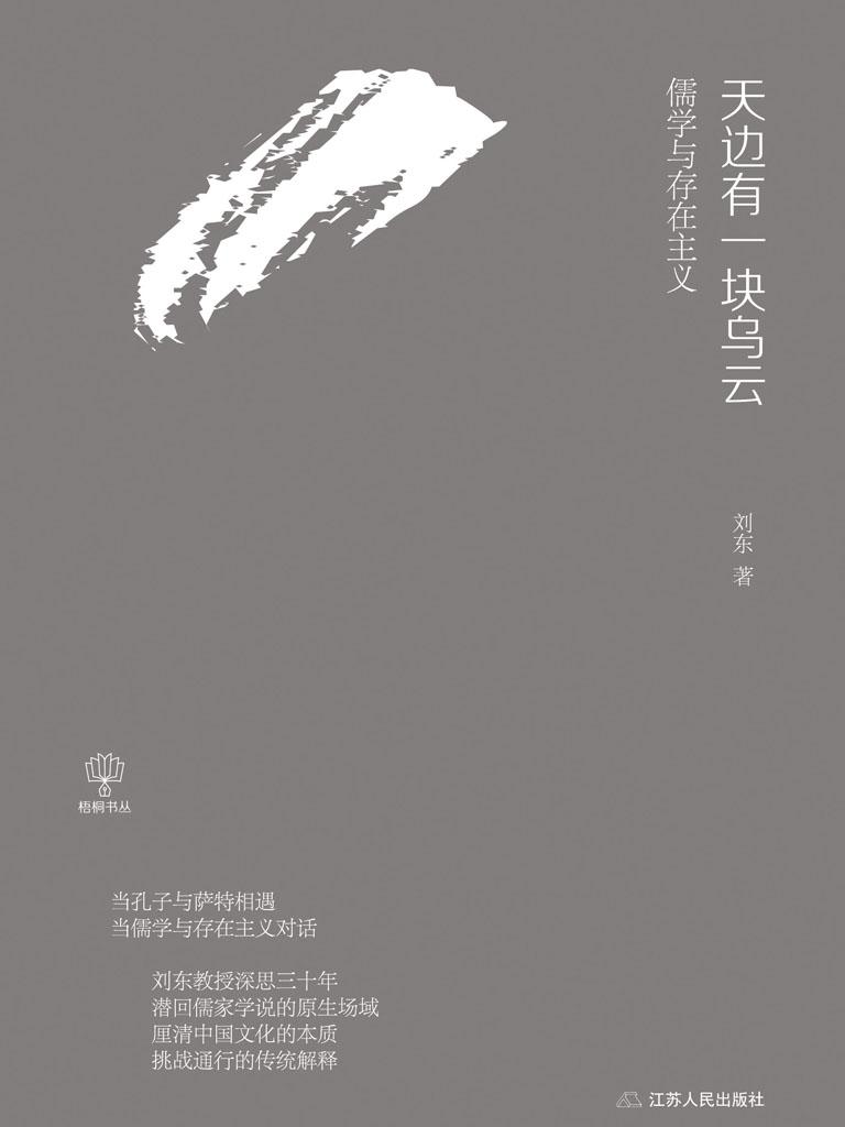 天边有一块乌云:儒学与存在主义