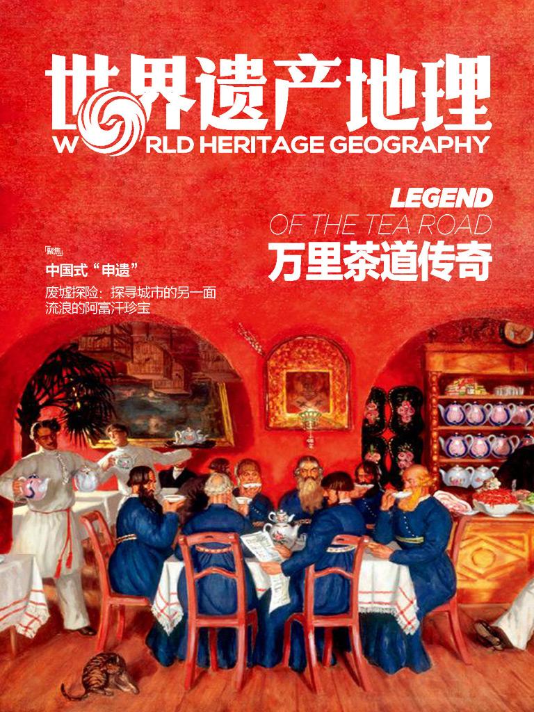 万里茶道传奇(世界遗产地理第33期)