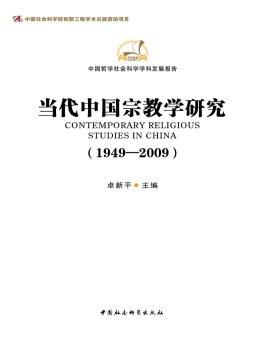 当代中国宗教学研究(1949—2009)