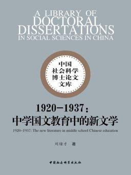 1920—1937:中学国文教育中的新文学