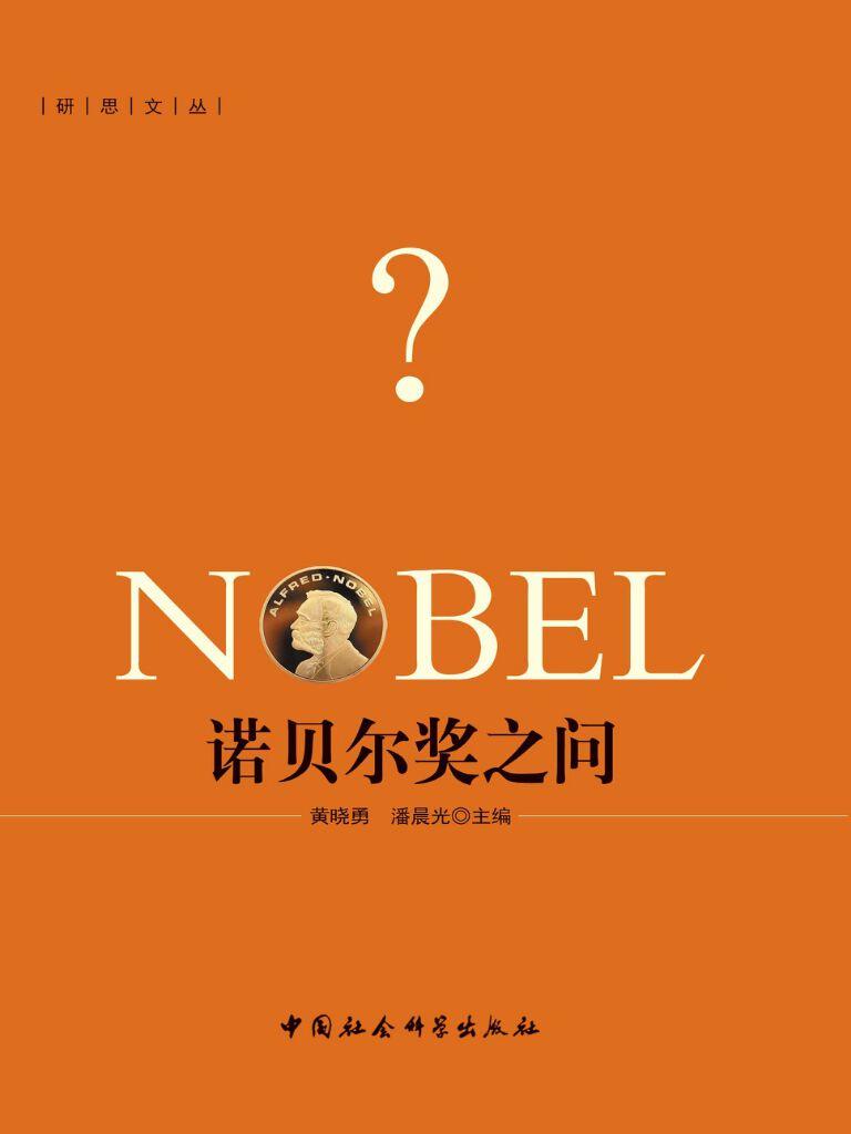 诺贝尔奖之问