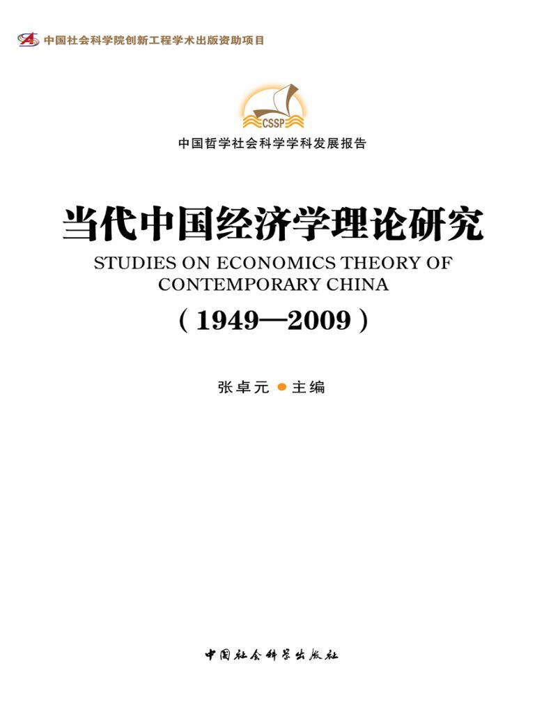 当代中国经济学理论研究(1949—2009)