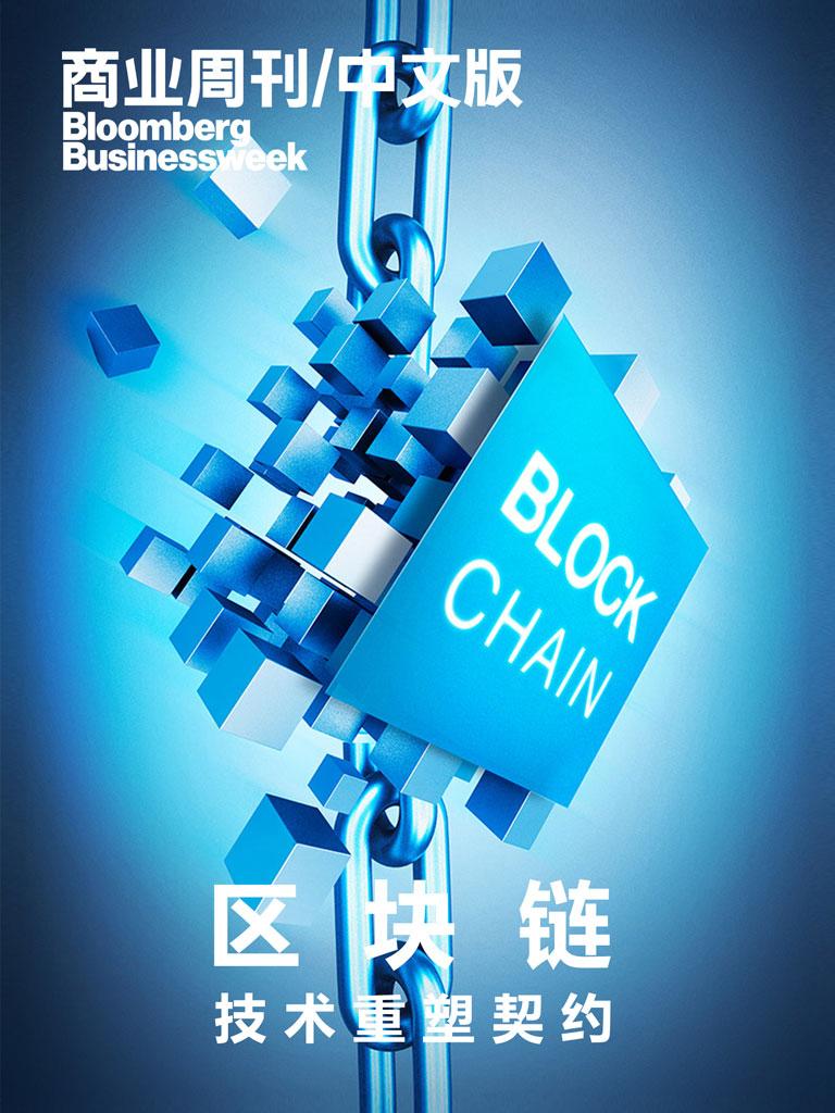 商業周刊︰區塊鏈——技術重塑契約