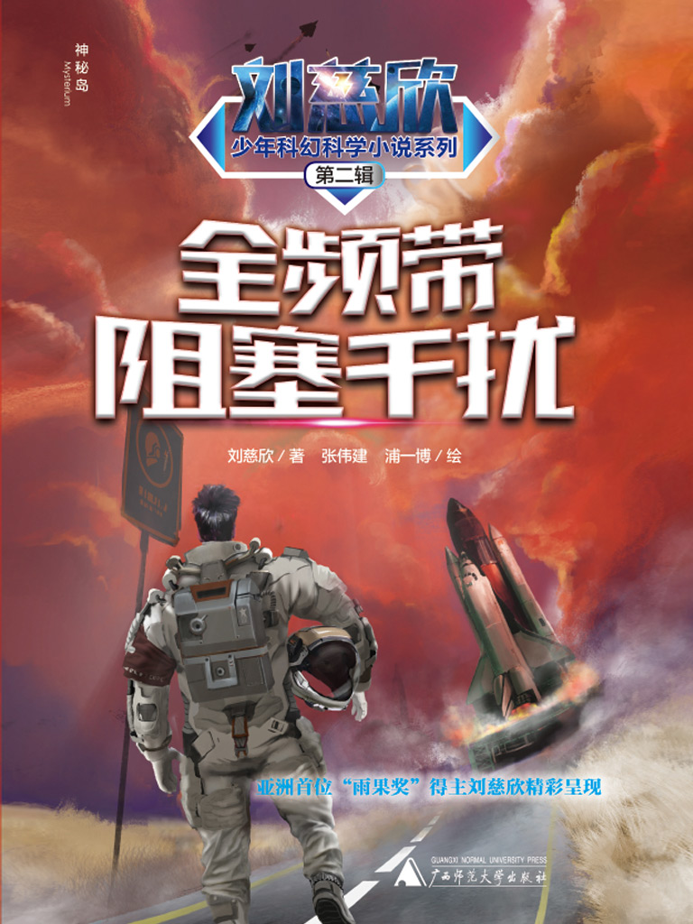 全频带阻塞干扰(刘慈欣少年科幻科学小说系列 第二辑)