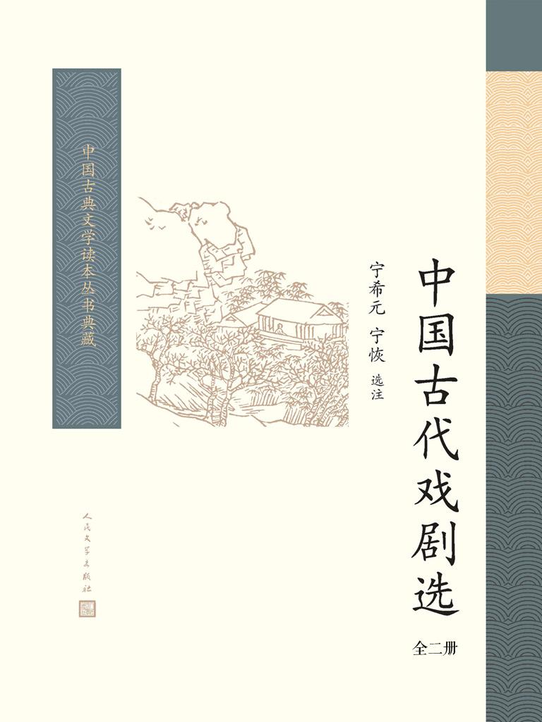 中国古代戏剧选(全二册 中国古典文学读本丛书典藏)