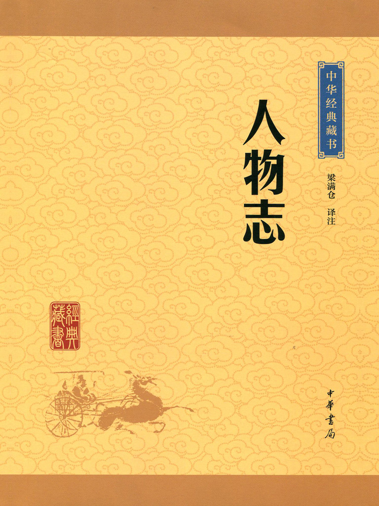 人物志(中华经典藏书 升级版)