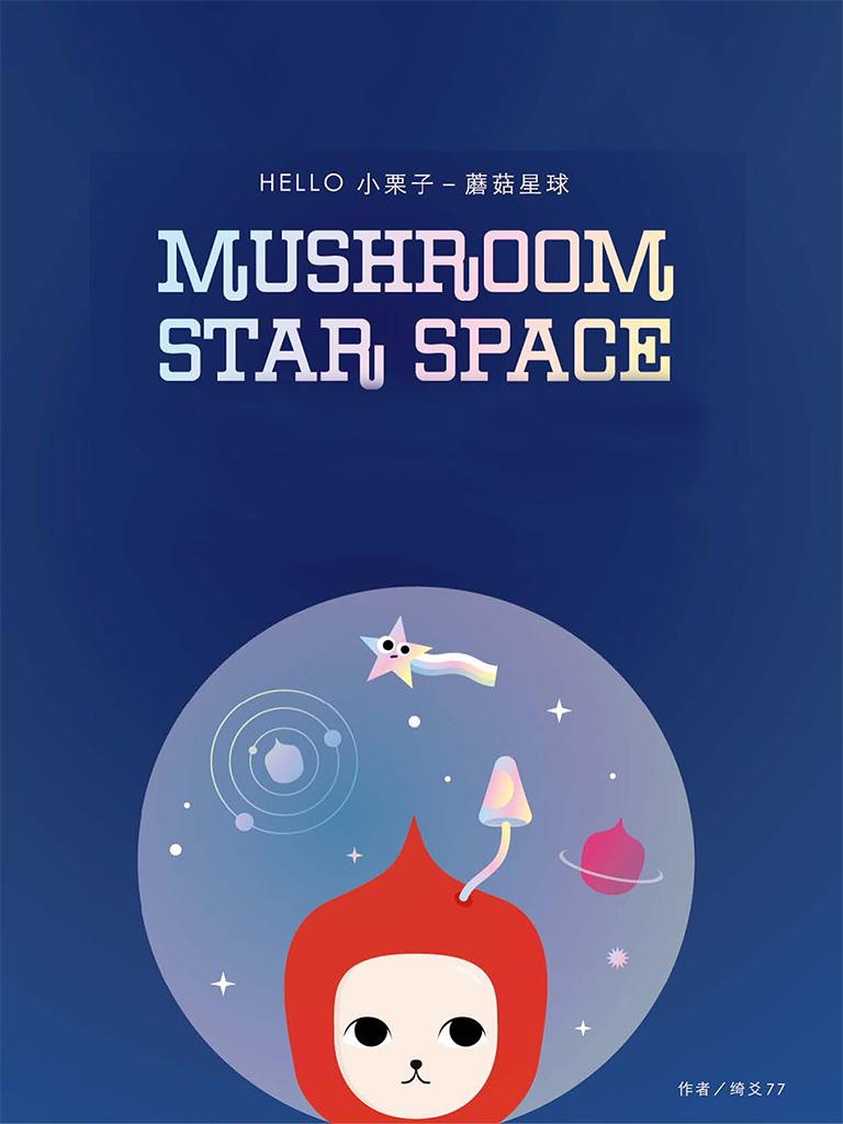 Hello小栗子:蘑菇星球
