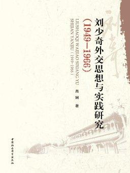 刘少奇外交思想与实践研究(1949—1966)