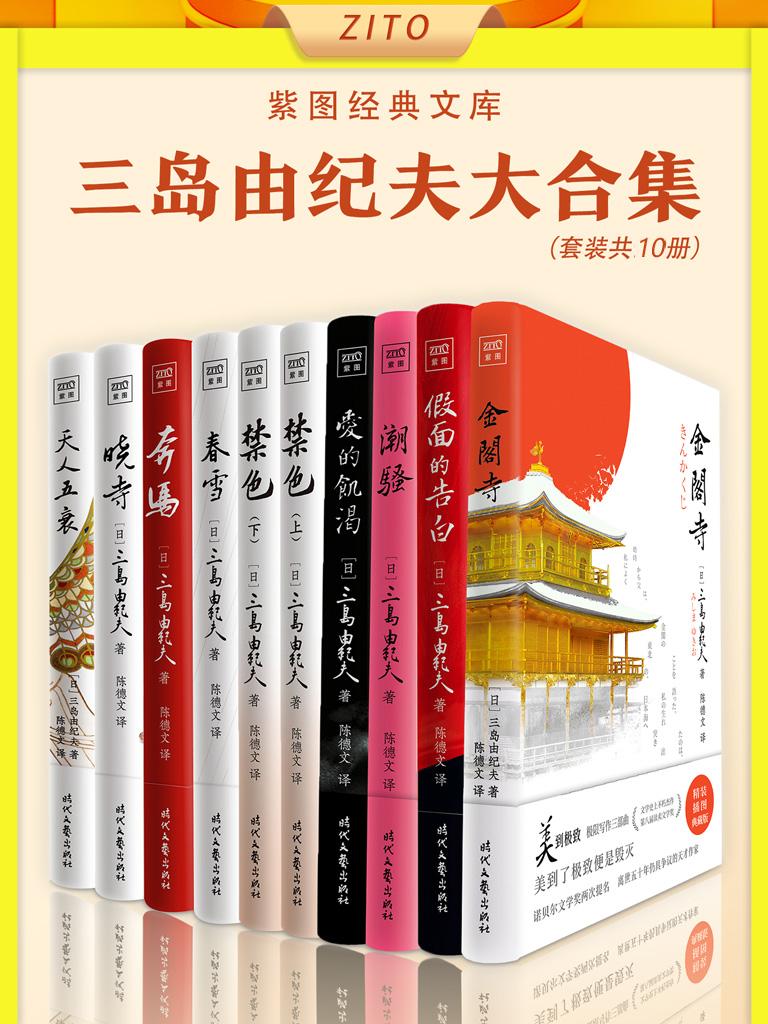 紫图经典文库:三岛由纪夫大合集(全10册)