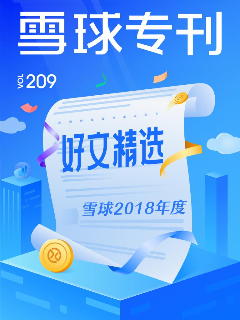 雪球专刊·雪球2018年度好文精选(第209期)