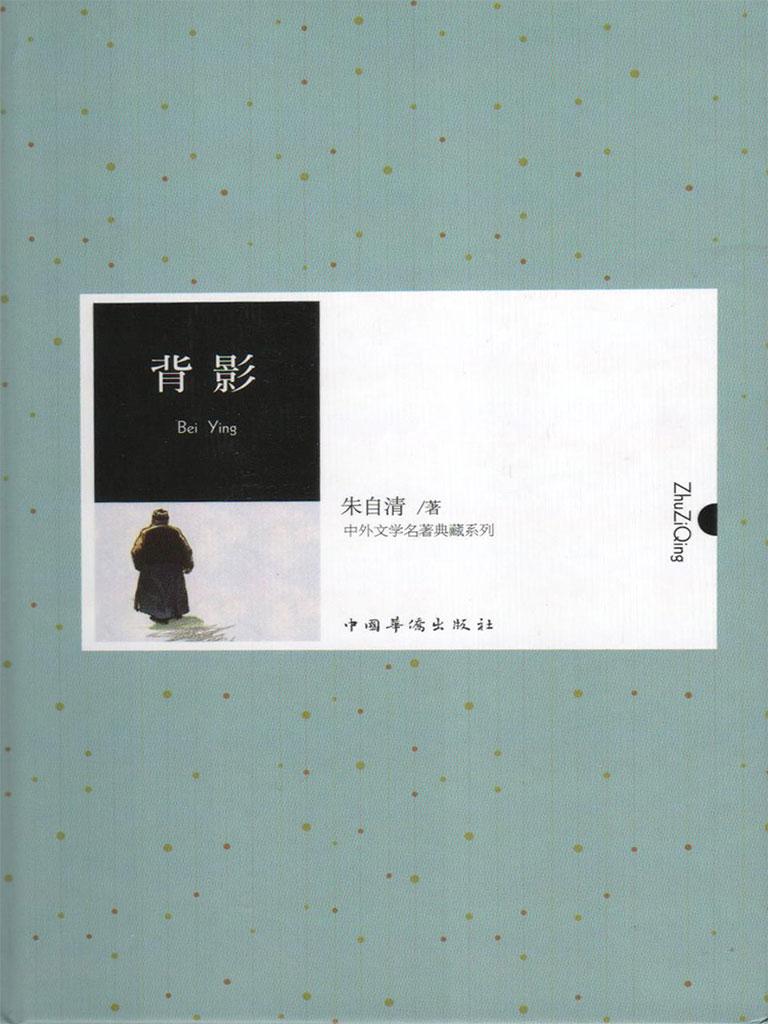 背影(中外文学名著典藏系列)
