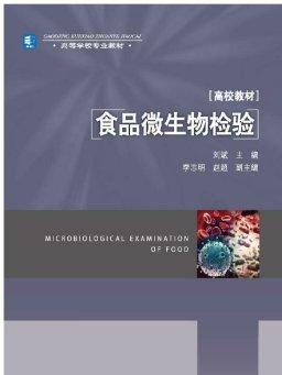 高等学校专业教材·食品微生物检验