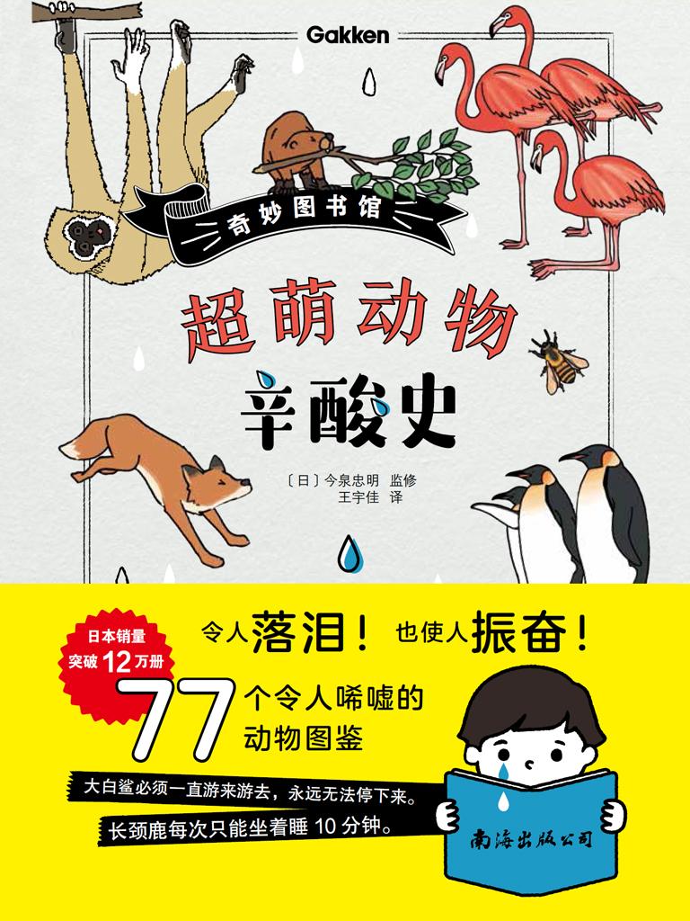 奇妙圖書館·超萌動物辛酸史