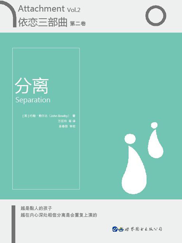 依恋三部曲:分离(第二卷)