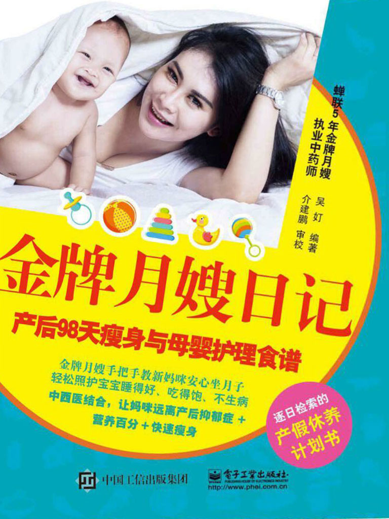 金牌月嫂日记:产后98天瘦身与母婴护理食谱