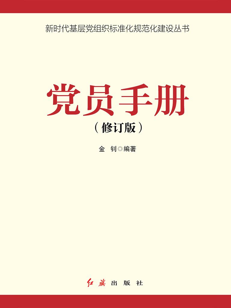 党员手册(2021年版)